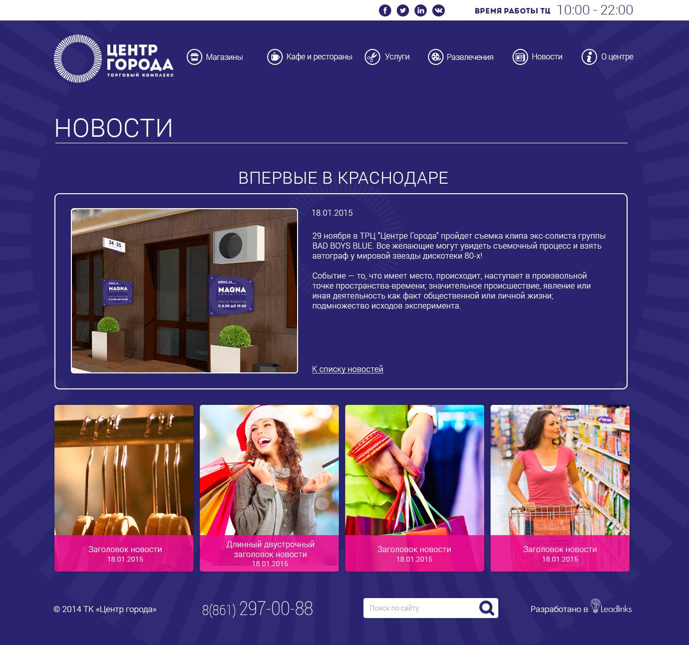 Торговый комплекс «Центр Города». Сайт торгового центра в Краснодаре. 4d6aa8f4cec